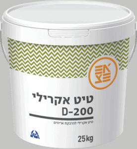 טיט אקרילי D1T) D-200)